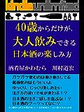 40歳からだけが、大人飲みできる日本酒の楽しみ方: 銘柄飲みを卒業した大人の楽しみ方
