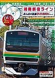 湘南新宿ライン (みんなの鉄道DVDBOOKシリーズ メディアックスMOOK)