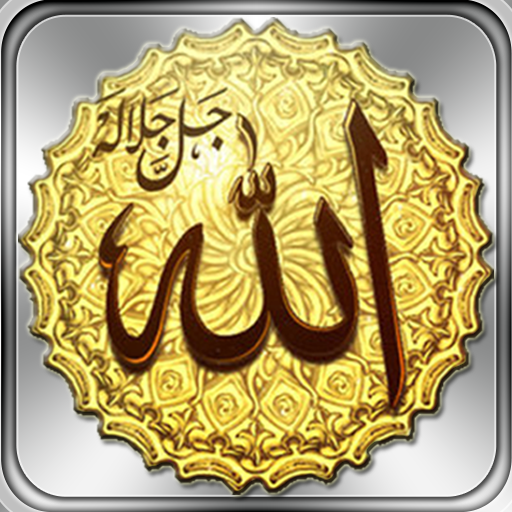 99 names of Allah Asmaul Husna (99 Names Of Allah With Meaning And Benefits)