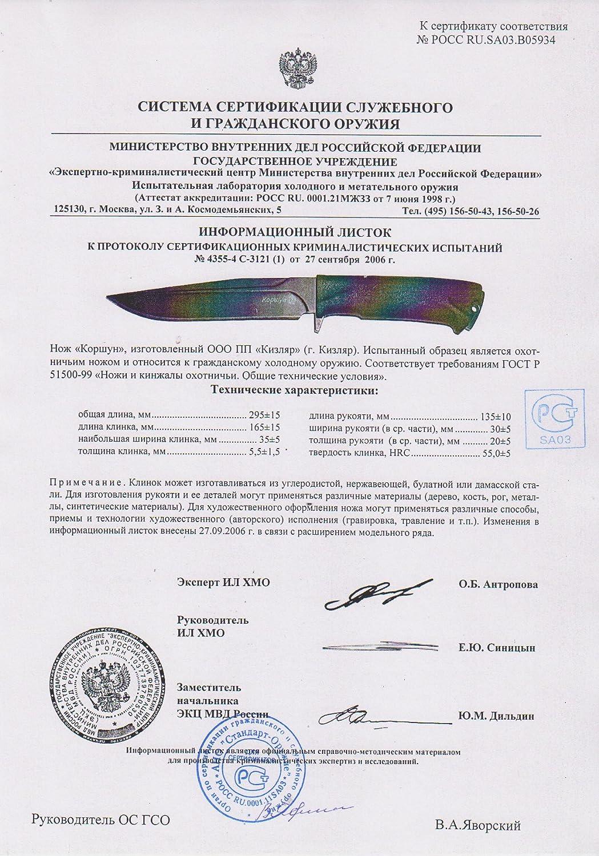 Amazon.com: Kizlyar cuchillo Cometa con sierra