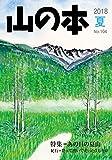 山の本 104号