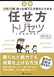 任せ方のトリセツ: [パターン別]困った部下こそ戦力にできる (Panda Publishing)
