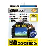 HAKUBA デジタルカメラ液晶保護フィルムMarkII Nikon D5600専用 DGF2-D56000