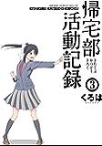 帰宅部活動記録 3巻 (デジタル版ガンガンコミックスONLINE)