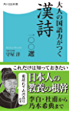 大人の国語力がつく漢詩一〇〇選 (角川SSC新書)