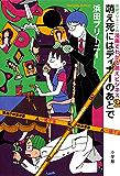 浜田ブリトニーの漫画でわかる萌えビジネス(2) (コミックス単行本)