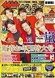 ザテレビジョン 首都圏関東版 2019年1/11増刊号
