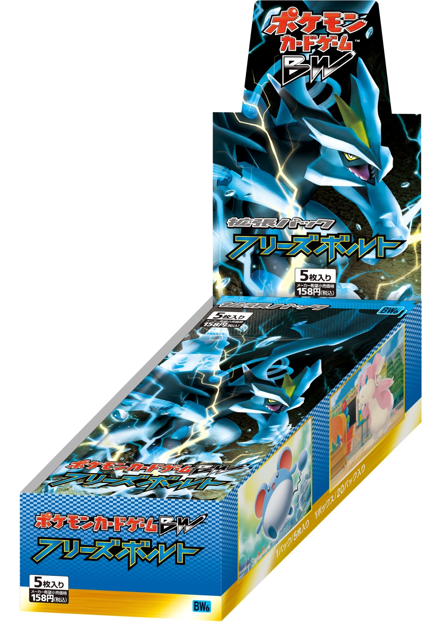 BW6 Japanese Pokemon Card Game Freeze Bolt 1st Edition Booster Box by Unknown