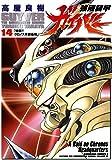 強殖装甲ガイバー (14) (角川コミックス・エース)