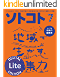 ソトコト 2018年 7月号 Lite版 [雑誌]