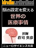 世界の医療事情 脳の設定を変える