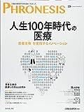 19号 フロネシス 人生100年時代の医療 「患者主体」を実現するイノベーション (フロネシス 19号)