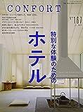 CONFORT No.167(2019年04月号)[雑誌]特別な体験のためのホテル