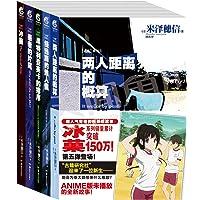 冰菓(1-5)(套装共5册)