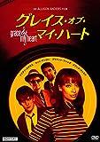 グレイス・オブ・マイ・ハート HDマスター [DVD]