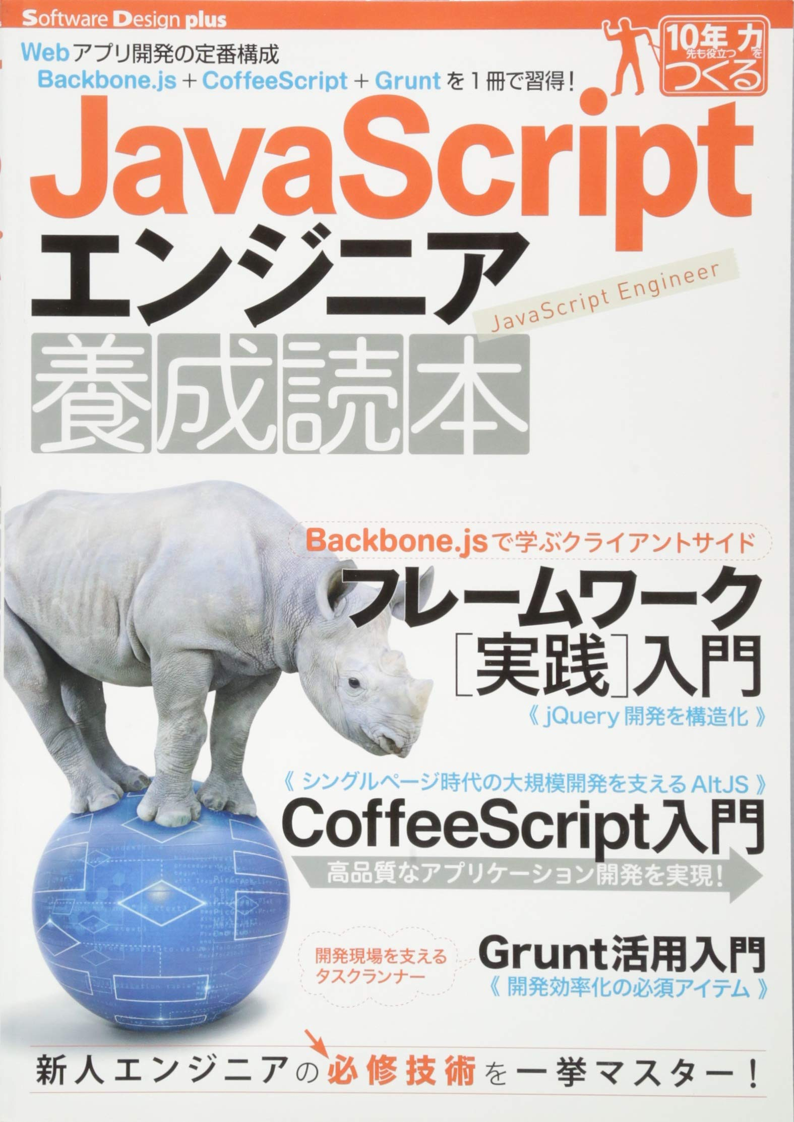 Image of JavaScriptエンジニア養成読本0