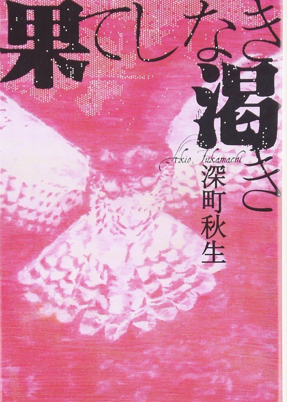 果てしなき渇き (宝島社文庫) | ...