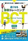 速くなる体幹トレーニング BCT 《増補版》