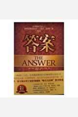 The Answer: Grow Any Business, Achieve Financial Freedom, and Live an Extraordinary Life (Chinese Edition) Paperback