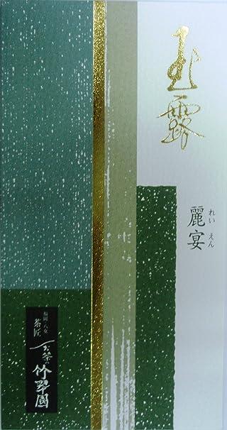 お茶の竹翠園 玉露 麗宴 100g