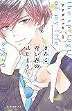 きみと青い春のはじまり(1) (デザートコミックス)