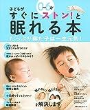 0~6才 子どもがすぐにストン! と眠れる本 (主婦の友生活シリーズ)