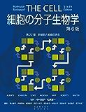 細胞の分子生物学 第6版 第22章 幹細胞と組織の再生 (細胞の分子生物学 第6版)