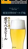 厳選世界のビール手帖 知ればもっとおいしい!食通の常識
