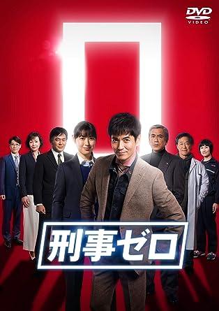 Amazon | 刑事ゼロ DVD-BOX -TVドラマ