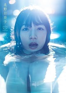 乃木坂46 与田祐希ファースト写真集『日向の温度』