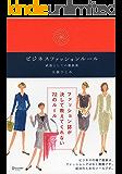 ビジネスファッションルール