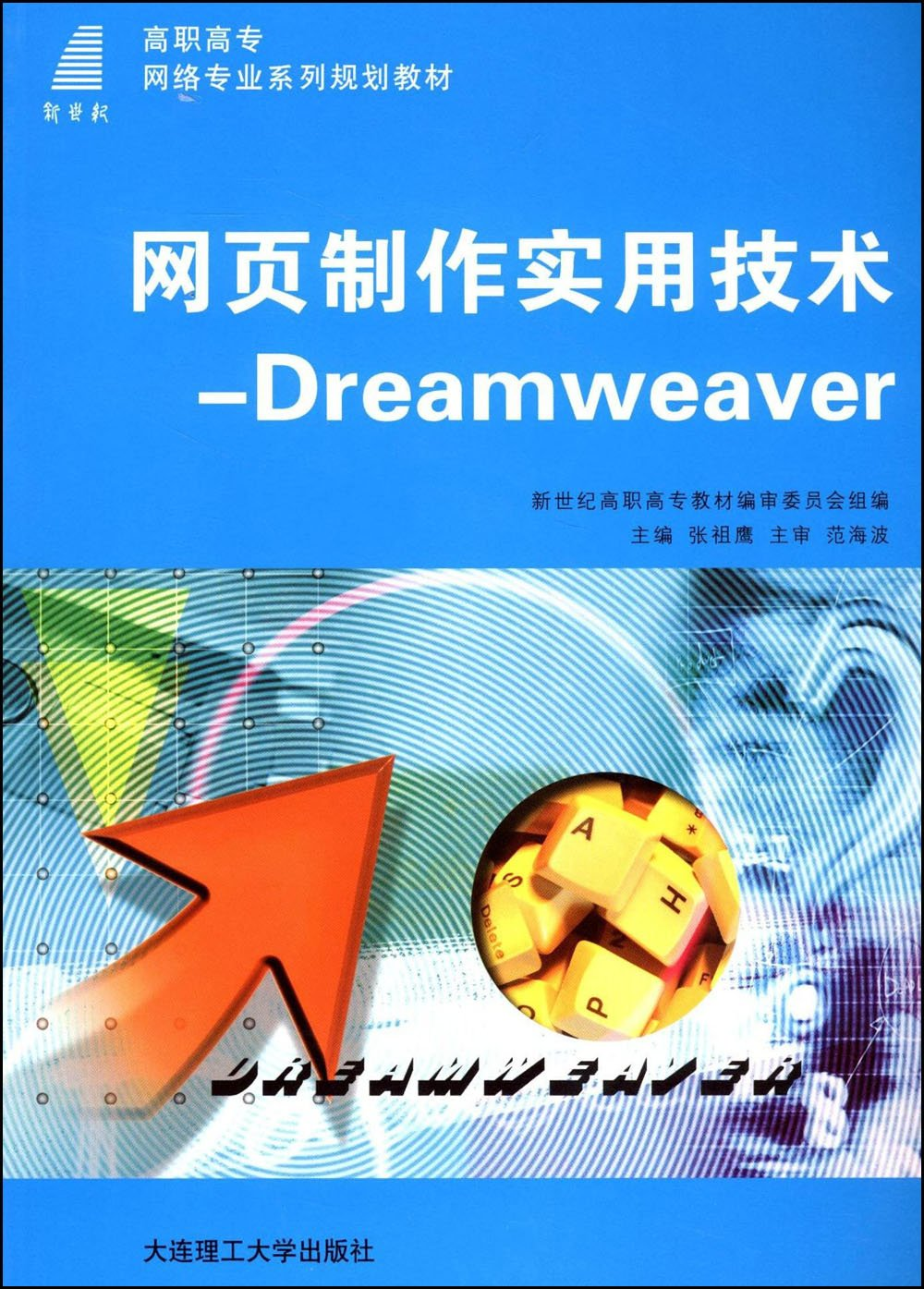 Download Web production practical technology: Dreamweaver New Century Network Professional Series vocational planning materials(Chinese Edition) PDF
