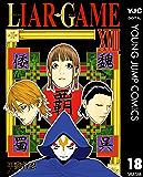 LIAR GAME 18 (ヤングジャンプコミックスDIGITAL)