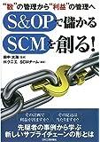 """""""数""""の管理から""""利益""""の管理へ S&OPで儲かるSCMを創る!"""