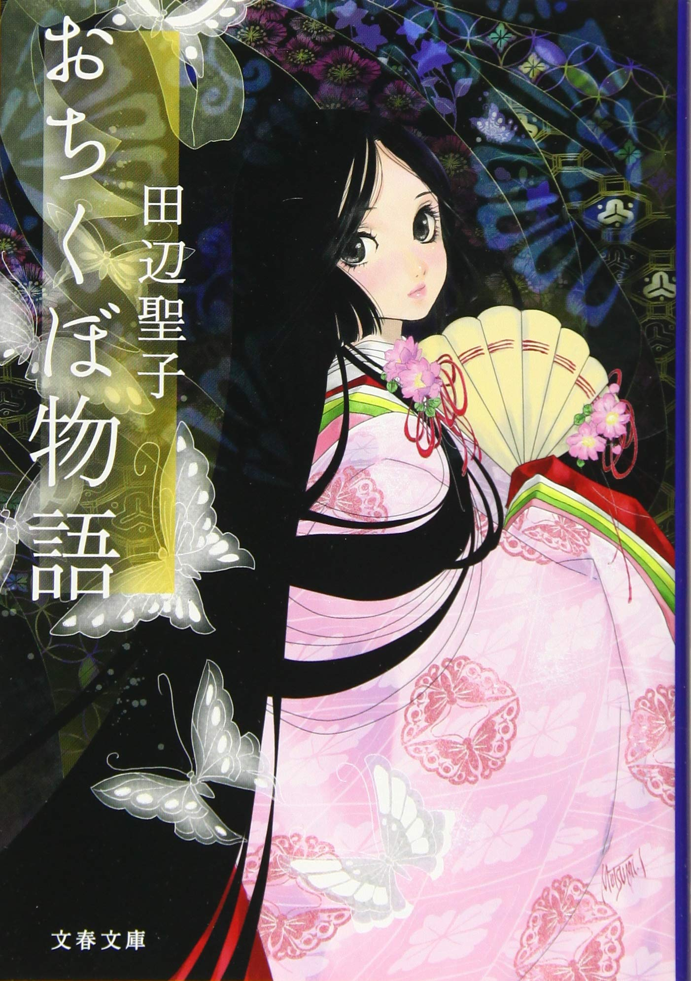 お ちく ぼ 姫 現代 語 訳