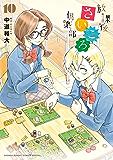 放課後さいころ倶楽部(10) (ゲッサン少年サンデーコミックス)