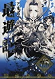 文庫版最遊記 5 (IDコミックス ZERO-SUMコミックス)