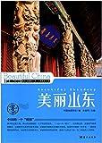 美丽中国系列:美丽山东