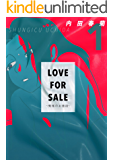 LOVE FOR SALE ~俺様のお値段~ 1巻