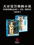 大冰百万畅销小说:阿弥陀佛么么哒+乖,摸摸头(共2本) (博集畅销文学系列)
