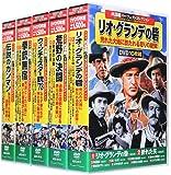 西部劇 パーフェクトコレクション DVD50枚組セット 2