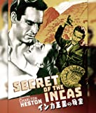 インカ王国の秘宝 [Blu-ray]