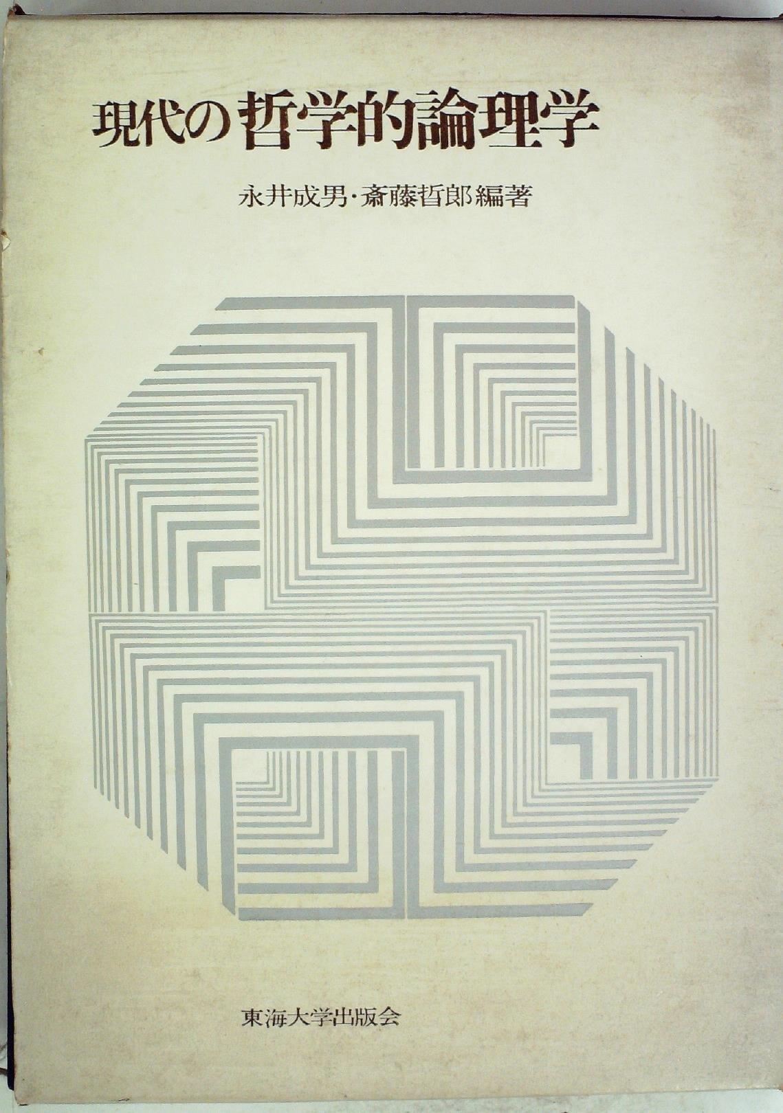現代の哲学的論理学 (1969年) | ...