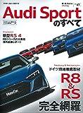 Vol.67 アウディスポーツのすべて (モーターファン別冊 ニューモデル速報 インポートシリーズ)