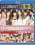 全国女子大生図鑑2 ブルーレイスペシャル版 [Blu-ray]