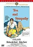 お茶と同情 [DVD]