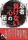 忍者「負けない心」の秘密 (青春文庫)