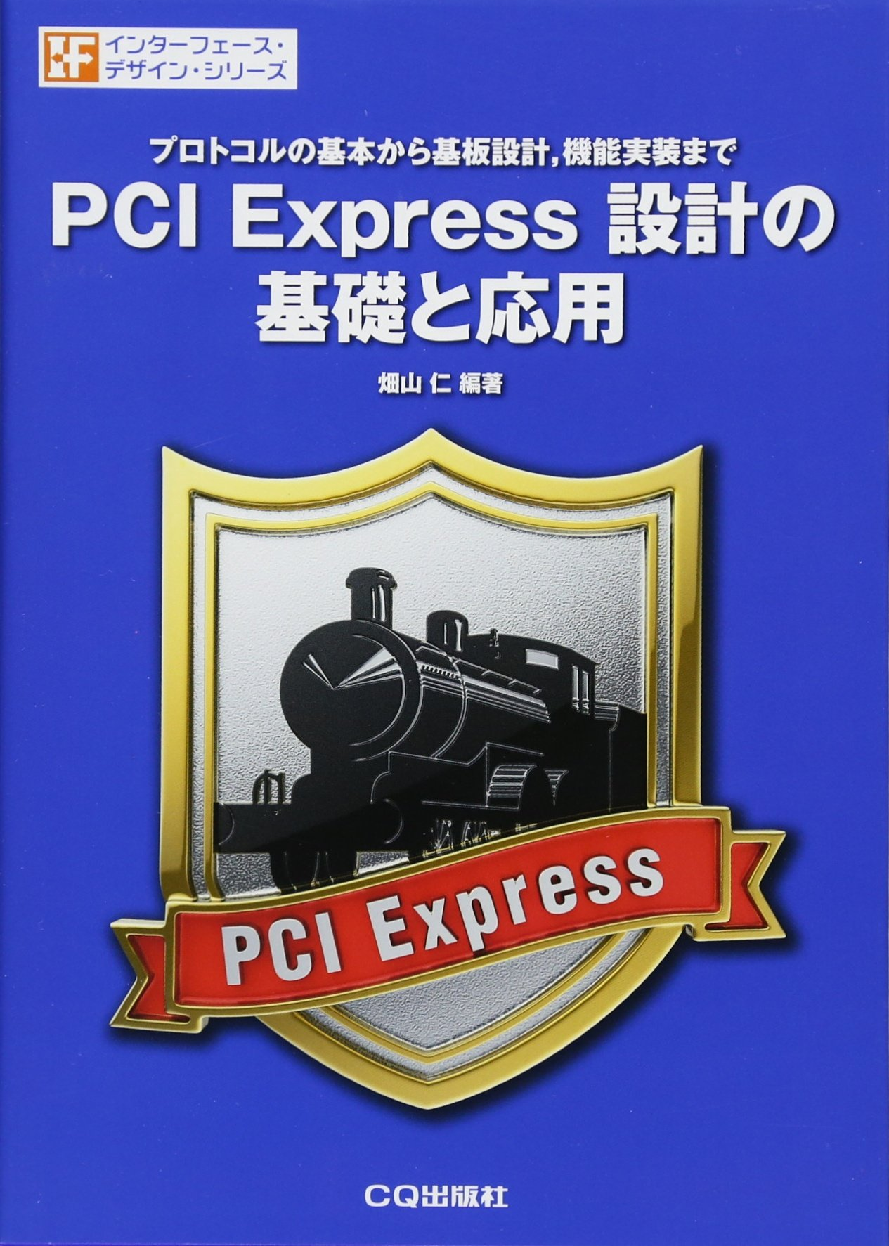 【本の感想】PCI Express 設計の基礎と応用