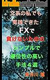 文系の私でも実践できたFXで負けないシンプルで優位性の高い手法4選 長谷川 蓮のFXシリーズ