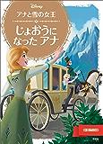 アナと雪の女王 じょおうに なった アナ (ディズニーゴールド絵本)